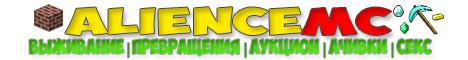 Баннер сервера Minecraft AlienceMc 1.12.2