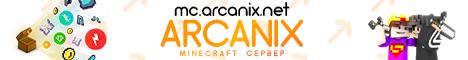 Баннер сервера Minecraft Arcanix