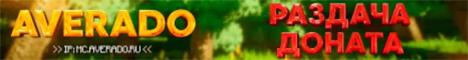 Баннер сервера Minecraft Averado