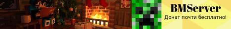 Баннер сервера Minecraft BMServer