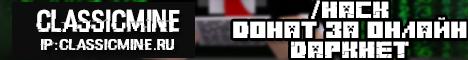 Баннер сервера Minecraft ClassicMine