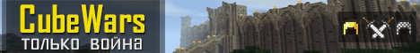 Баннер сервера Minecraft Cube Wars Reborn