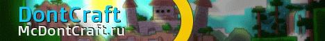 Баннер сервера Minecraft DontCraft