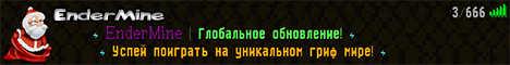 Баннер сервера Minecraft EnderMine