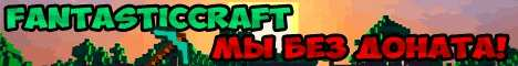 Баннер сервера Minecraft FantasticCraft