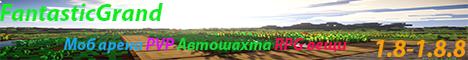 Баннер сервера Minecraft FantasticGrand
