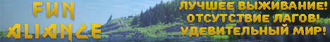 Баннер сервера Minecraft FUN Alliance