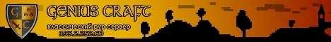 Баннер сервера Minecraft GENIUS PROJECT