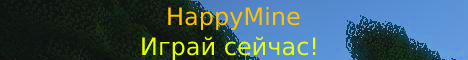 Баннер сервера Minecraft HappyMine