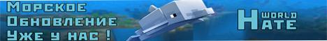 Баннер сервера Minecraft HateWorld - 1.13