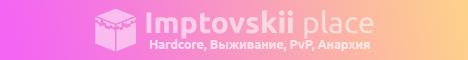 Баннер сервера Minecraft Imptovskii Place