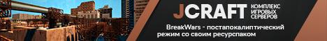 Баннер сервера Minecraft JCraft