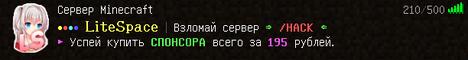 Баннер сервера Minecraft LiteSpace