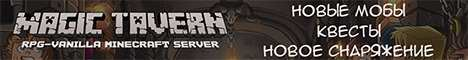 Баннер сервера Minecraft Magic Tavern