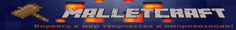 Баннер сервера Minecraft MalletCraft World
