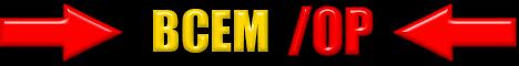 Баннер сервера Minecraft ВСЕМ OПКА