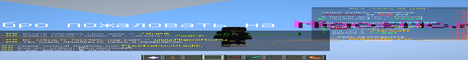 Баннер сервера Minecraft MineFaser