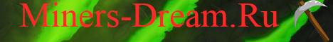 Баннер сервера Minecraft Miners-Dream.Ru