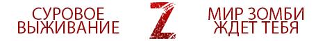 Баннер сервера Minecraft NDAZ - DayZ
