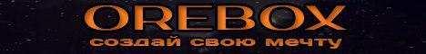 Баннер сервера Minecraft OreBox