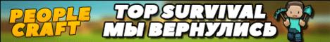 Баннер сервера Minecraft PeopleCraft ГО