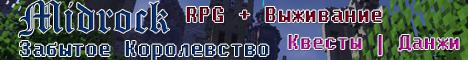 Баннер сервера Minecraft Midrock.