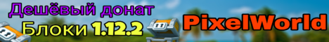 Баннер сервера Minecraft PixelWorld