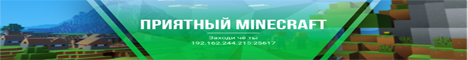 Баннер сервера Minecraft Приятный