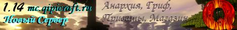 Баннер сервера Minecraft qipiCraft.ru
