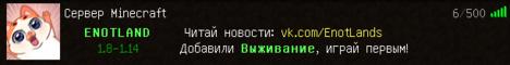 Баннер сервера Minecraft EnotLand