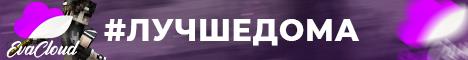 Баннер сервера Minecraft EvaCloud Community