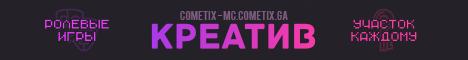 Баннер сервера Minecraft CometiX