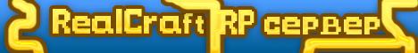 Баннер сервера Minecraft RealCraft