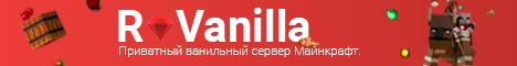 Баннер сервера Minecraft ruVanilla