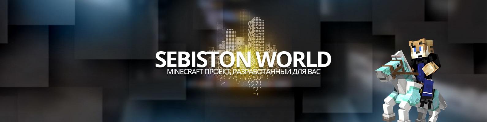 Баннер сервера Minecraft SebistonWorld