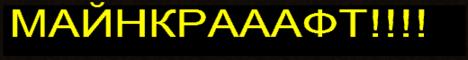 Баннер сервера Minecraft SIRIoza