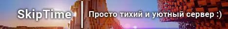 Баннер сервера Minecraft SkipTime