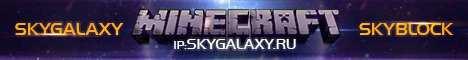 Баннер сервера Minecraft SkyBlock SkyGalaxy