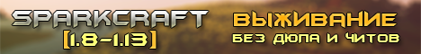 Баннер сервера Minecraft SparkCraft