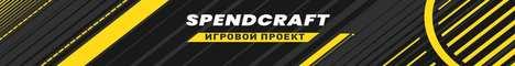 Баннер сервера Minecraft SpendCraft