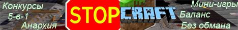 Баннер сервера Minecraft StopCraft