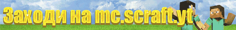Баннер сервера Minecraft SummerCraft