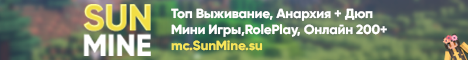 Баннер сервера Minecraft SunMine