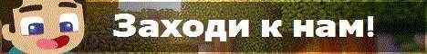 Баннер сервера Minecraft SunnyWorld