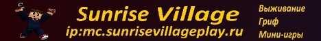 Баннер сервера Minecraft Sunrise Village