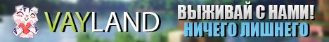 Баннер сервера Minecraft VayLand