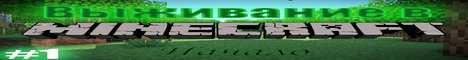Баннер сервера Minecraft ВЫЖИВАНИЕ
