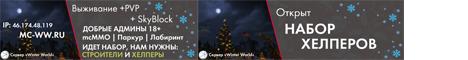 Баннер сервера Minecraft Winter World