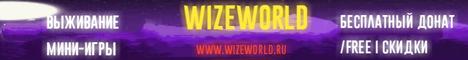 Баннер сервера Minecraft WizeWorld 1.8-1.13