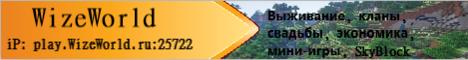 Баннер сервера Minecraft WizeWorld